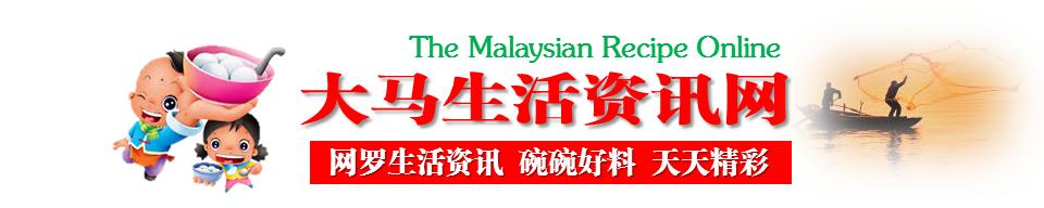 大马生活资讯网 The Malaysian Recipe