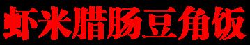 虾米腊肠豆角饭