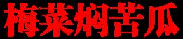 梅菜焖苦瓜