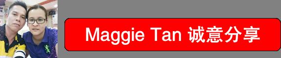 Maggie Tan 好料