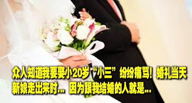 """众人知道我要娶小20岁""""小三""""纷纷痛骂!婚礼当天,当新娘走出来时…因为跟我结婚的人就是…"""