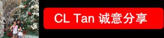 CL Tan 好料