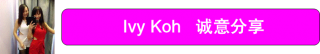 Ivy Koh